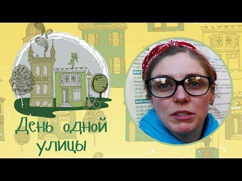 Ася Алтуніна-Титенко про ІІІ День однієї вулиці