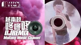 【莫良】咚咚咚越南鼓.DJ.Remix《超好聽~超硬》/高音質