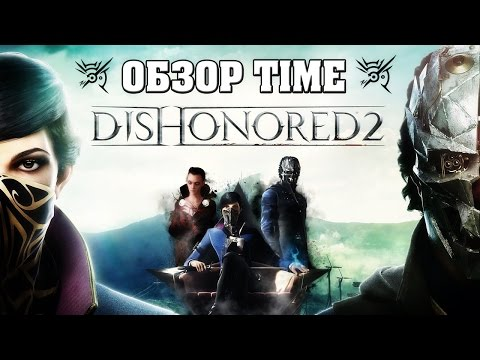 ОБЗОР TIME │ DISHONORED 2