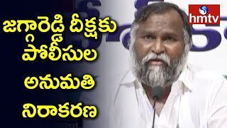Police Denied Permission to Jagga Reddy's Deeksha  | hmtv