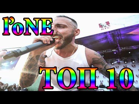 L'One ТОП 10 шокирующих событий на его концерта. (Леван Горозия новый клип.)