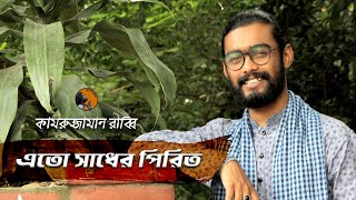 সাধের পিরীতি || Sadher Piriti || Kamruzzaman Rabbi || New Bangla Song 2018