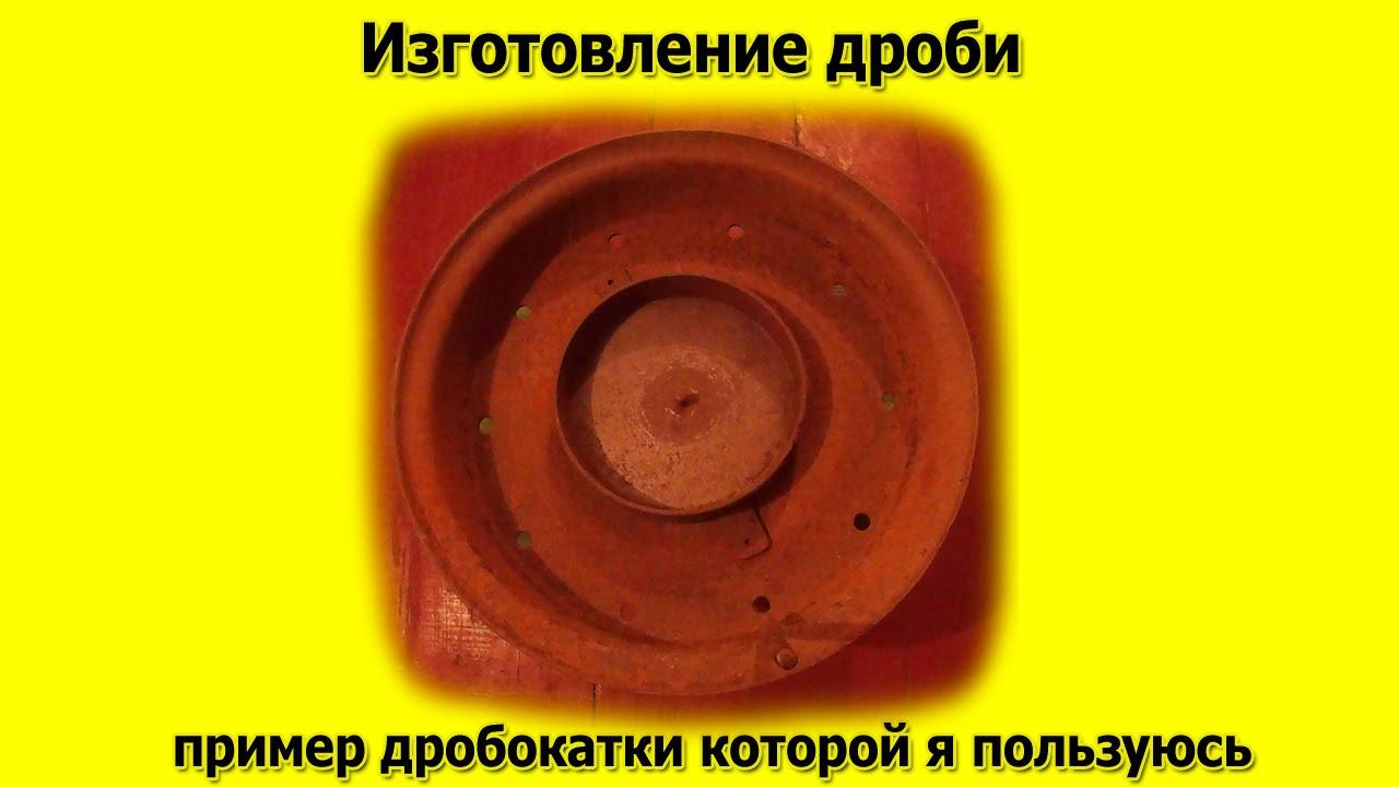 изготавления дроби: