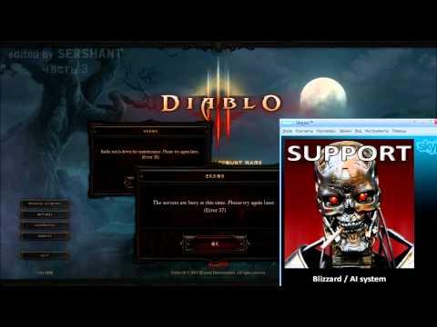 Звонок в техподдержку Diablo 3, взрыв мозга.