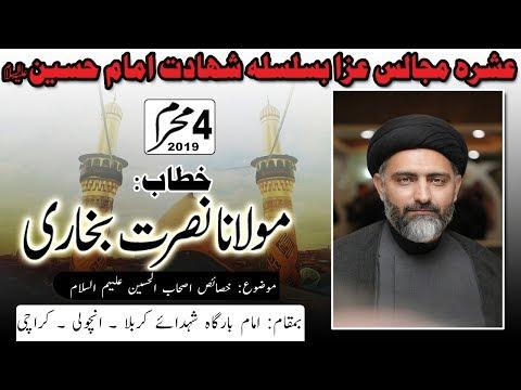 4th Muharram Majlis - 1441/2019  - Moulana Nusrat Abbas Bukhari - Ancholi - Karachi