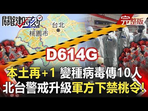 台灣-關鍵時刻-20210120 北台灣警戒升級軍方下「禁桃令」!習近平遲未出訪 韓被美劃紅線!?