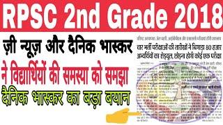RPSC 2nd Grade Exam Date को लेकर दैनिक भास्कर न्यूज़पेपर का बड़ा बयान