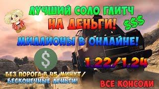 GTA V Online 1.22/1.24 - Легкий СОЛО Глитч на Деньги! МИЛЛИОНЫ В ОНЛАЙНЕ! (ВСЕ КОНСОЛИ)