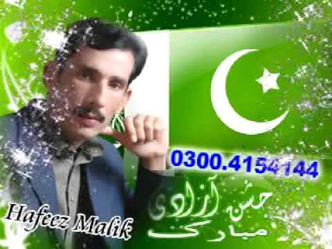 Mili Nagma Pakistan Mera Paksitan M Mansha Qasoori MRC GOLD