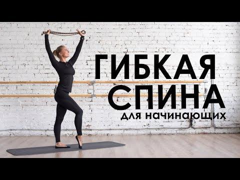 Упражнения для спины и плечей. Выпуск для новичков.