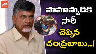 AP CM Chandrababu Says Sorry to Common Man in His Home Town | AP News