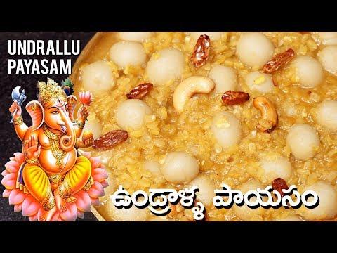 Undrallu | Pappu Undrallu Payasam | Vinayaka Chavithi Prasadam | Ganesh Chaturthi Recipe in Telugu