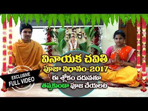 వినాయకచవితి పూజ విధానంVinayaka Chavithi Pooja Vidhanam in Telugu | Ganesh Puja 2017,Ganesh Chaturdhi