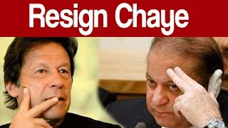 Nawaz Sharif resign is important for further investigation in panama case