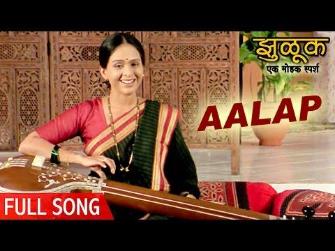Baat Chalat Mori (Aalap) | Zuluk Songs | Superhit Marathi Song | Aishwarya Narkar | Devki Pandit