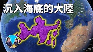 沉入海底的大陸,找了2500年,終於要找到了? | 老高與小茉 Mr & Mrs Gao