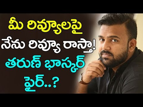 Director Tharun Bhascker Warning to Cinema Critics | #FilmCritics | Tollywood | YOYO Cine Talkies