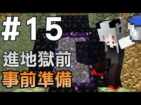 【Minecraft】紅月的生存日記 #15 進地獄前的事前準備