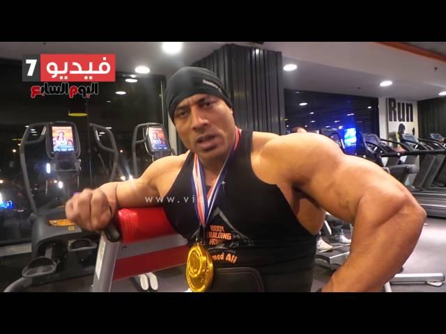 بالفيديو..بطل العالم فى كمال الأجسام يكشف سر بكائه أثناء لحظة التتويج بعلم مصر