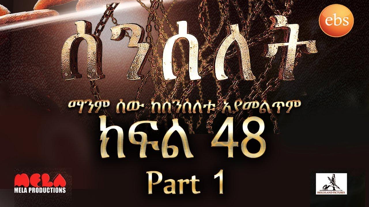 Part 1- Senselet - Part 48 (ሰንሰለት)