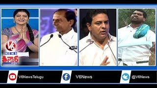 World Telugu Conference 1st Day | AP Assembly Designs | KTR Praises Chandrababu | Teenmaar News