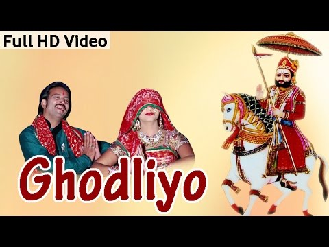 New Baba Ramdev Bhajan 2014 | Ghodliyo Mangwa Mari Maa | Full Hd 1080 Video video