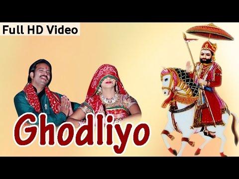 New Baba Ramdev Bhajan 2014 | Ghodliyo Mangwa Mari Maa | Full Hd 1080 Video video