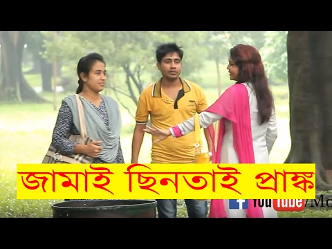 Bangladeshi Prank - Bangla Funny Video - Bangla Prank EP-3