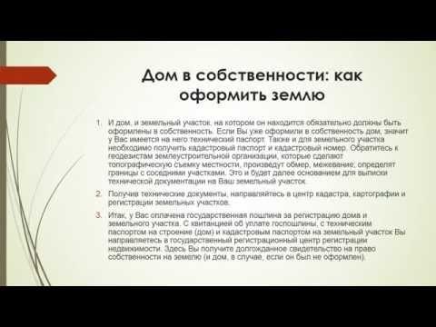 как оформить землю в собственность в россии