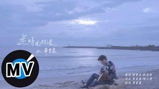 畢書盡 Bii - 逆時光的浪 Back In Time (官方版MV) -  台視、三立、東森偶像劇「愛上哥們」前導篇「逆光」主題曲