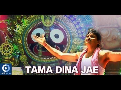 Jagannath  Bhajan   Hey Govinda   Odia Devotional Songs   Tama...