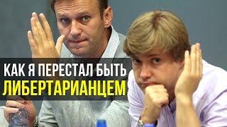 Как я перестал быть либертарианцем и полюбил левую идею. Ашурков, директор ФБК, соратник Навального.