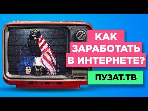 КАК ЗАРАБОТАТЬ В ИНТЕРНЕТЕ? - ПУЗАТ.ТВ - СЕРИЯ #1