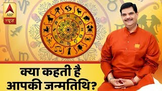 GuruJi With Pawan Sinha: Your Date Of Birth Can Tell A Lot About You | ABP News