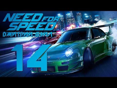 Прохождение Need For Speed 2015 — Часть 14: Расслабляться Рано.Заезд с Магнусом