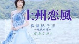 上州恋風(水森かおり)cover:水野渉