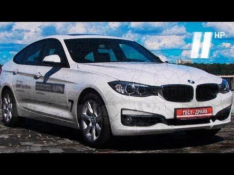 BMW 3 GT, тест-драйв