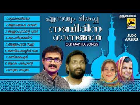 Nabidina Songs   ഏറ്റവും മികച്ച നബിദിന ഗാനങ്ങൾ   Malayalam Mappila Songs   Nabidina Ganangal