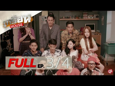 เกรียนเฮาส์ เดอะ ซีรีส์ ตอน3 [Official FullHD] Grean House The Series EP.3 (4/4)