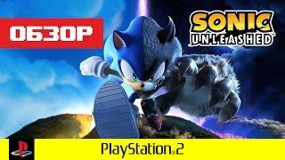 Обзор игры Sonic Unleashed