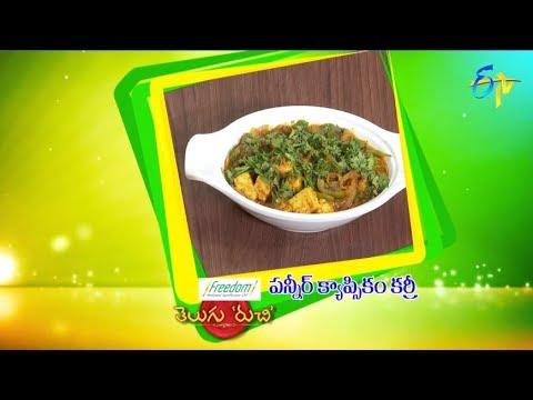 Paneer Capsicum Curry | Telugu Ruchi | 28th September 2018 | ETV  Telugu