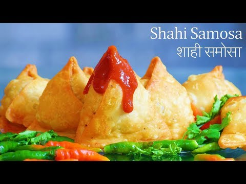Samosa recipe | How to make Samosa | Samosa recipe in Hindi | Shahi Samosa | Aloo Samosa