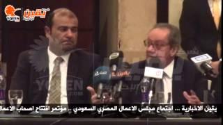 يقين| كلمة وزير الصناعه منير فخري في افتتاح مؤتمر اصحاب الاعمال والمستثمرين