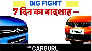 WagonR vs Tiago 2019 सच कड़वा होता है | Tata vs Maruti Suzuki