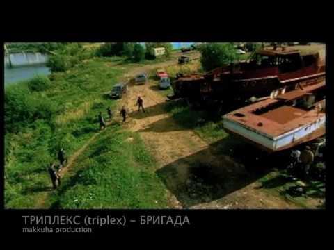ТРИПЛЕКС (triplex) - БРИГАДА (оригинальная версия)