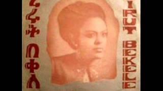 Hirut Bekele - Hazenun Teqema ሃዘኑን ተቀማ (Amharic)