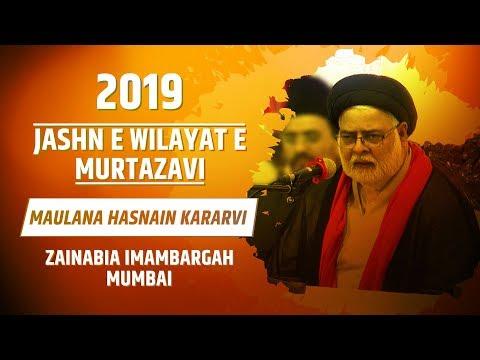 JASHN E WILAYAT E MURTAZAVI | MAULANA HASNAIN KARARVI | ZAINABIA IMAMBADA MUMBAI| 1440 HIJRI (2019)