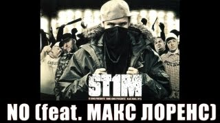 St1m (Стим) ft. Макс Лоренс - No