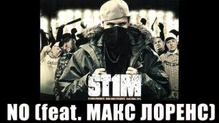 St1m (Стим) ft. Макс Лоренс - No