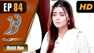 Download Lagu Pakistani Drama | Noor - Episode 84 | Express Entertainment Dramas | Asma, Agha Talal, Adnan Jilani Gratis STAFABAND